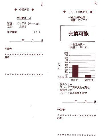 オートマオイル交換結果.JPG